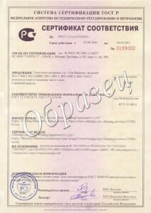Обязательный сертификат соответствия 1 - Центр по сертификации центр сертификации и декларирования ОптимаТест!