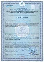 Свидетельство о регистрации продукции (СГР)