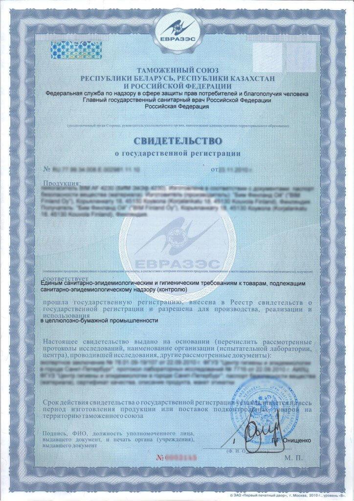 Свидетельство о государственной регистрации (СГР) 1 - Свидетельство о государственной регистрации центр сертификации и декларирования ОптимаТест!