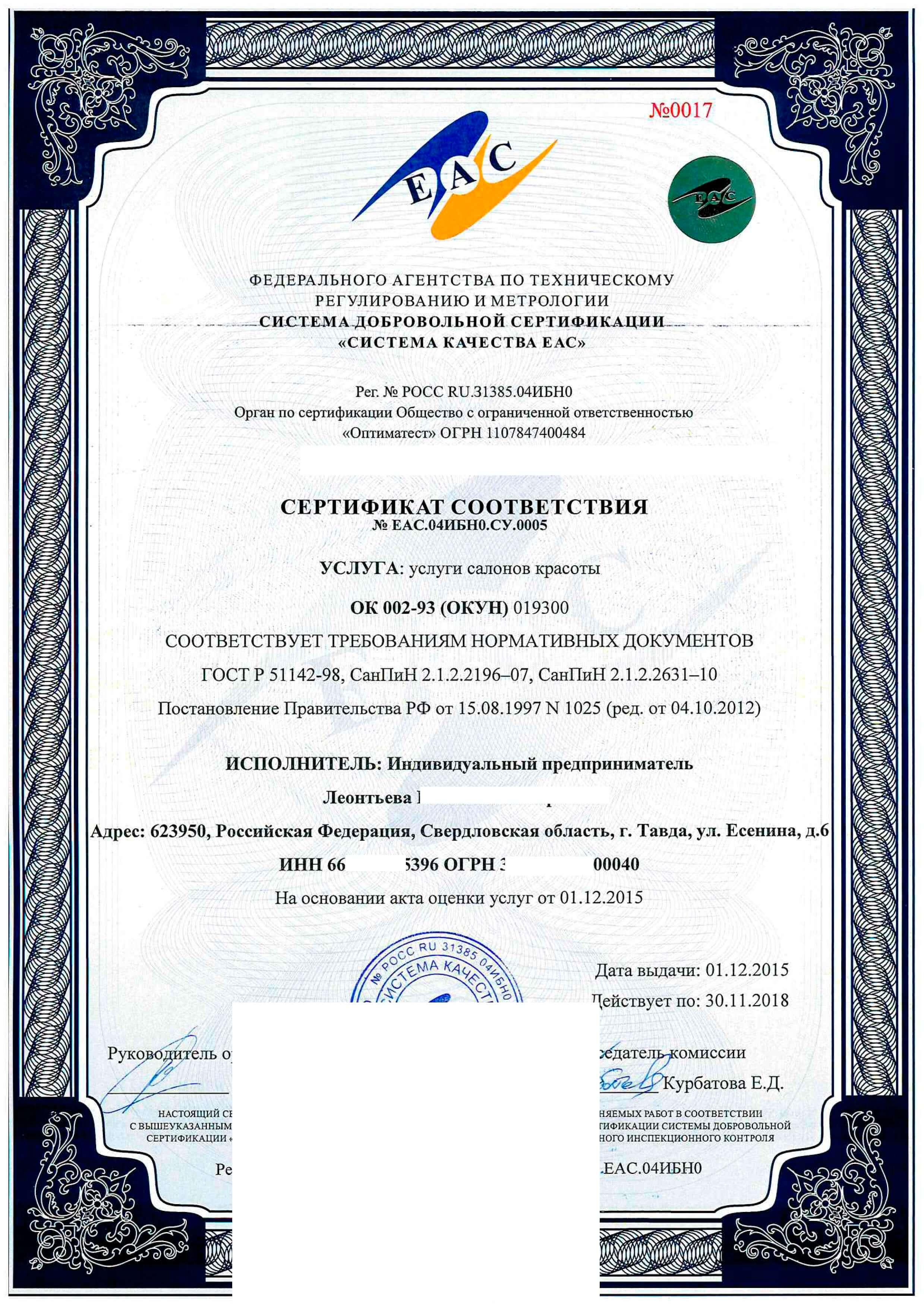 """Система добровольной сертификации """"Система качества EAC"""""""