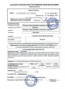 Разработка и регистрация Паспорта безопасности в России