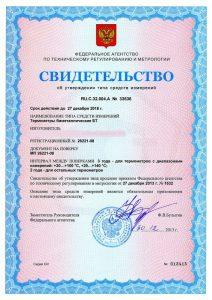 Метрологический сертификат или Свидетельство об утверждении типа СИ