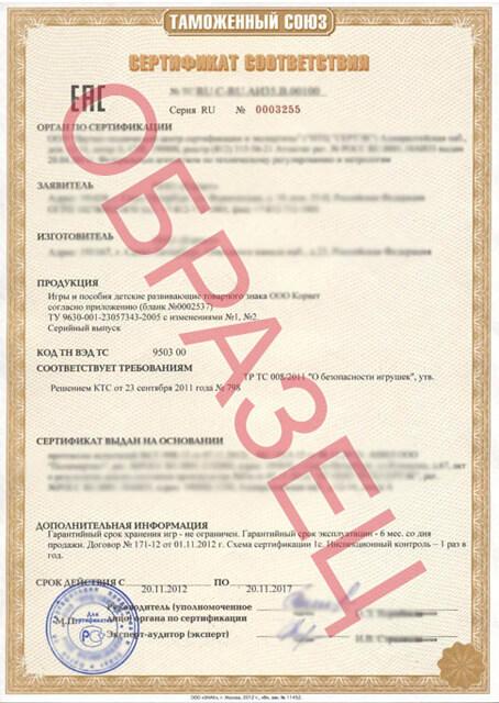 Сертификат соответствия ТР ТС