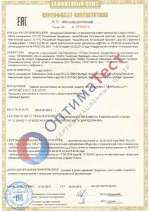 Сертификат соответствия Техническому регламенту ТС