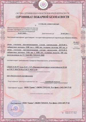 Пожарный сертификат 1 - Сертификат пожарной безопасности центр сертификации и декларирования ОптимаТест!