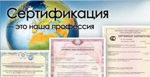 Сертификация ГОСТ Р
