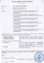 декларация соответствия 1 - Декларация соответствия центр сертификации и декларирования ОптимаТест!