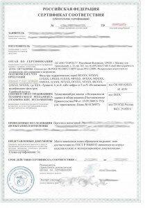 Сертификат соответствия ТР